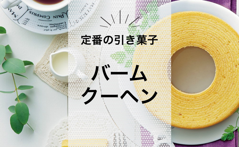 Banner category baumkuchen