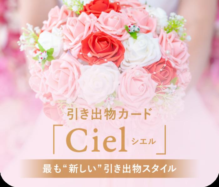 ANCIE WEDDING引き出物カード「Ciel-シエル」