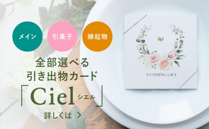 アンシェウエディングの引き出物カード「ciel」