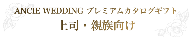 ANCIE WEDDING プレミアムカタログギフト 上司・親族向け