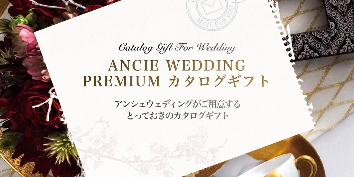 ANCIE WEDDING PREMIUM カタログギフト