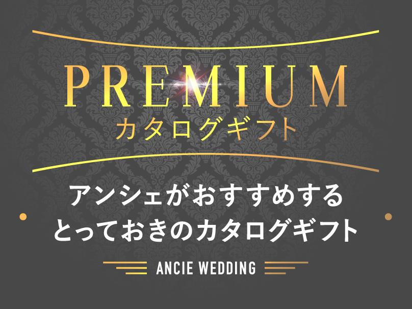ANCIE WEDDINGの引き出物お探しサービス