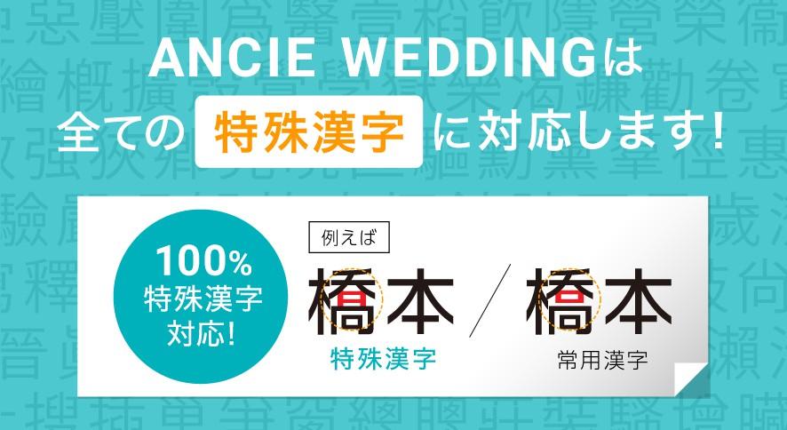 ANCIE WEDDINGは全ての特殊漢字に対応します!