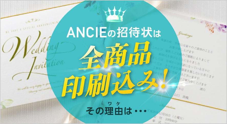 ANCIEの招待状は全商品印刷込み! その理由は・・・
