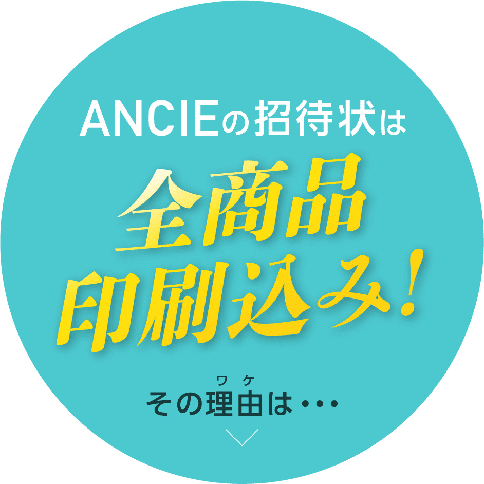 ANCIEの招待状は全商品印刷込み!