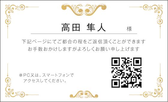 ANCIEの返信カード