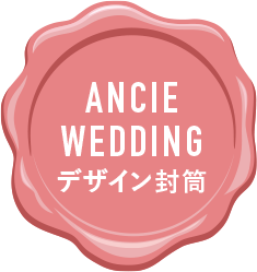 ANCIE WEDDINGの招待状