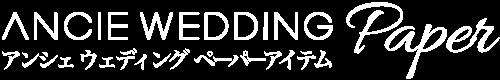 ANCIE WEDDING(アンシェ ウェディング)